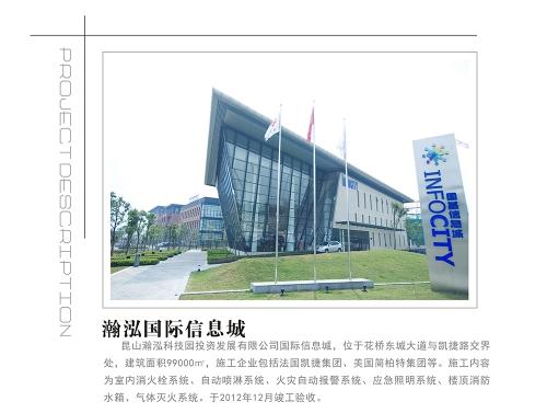 翰弘国际信息城