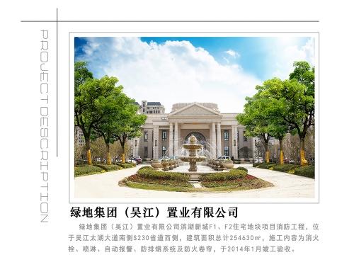 吴江滨湖新城F1、F2
