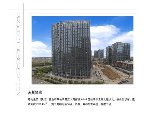 吴江太湖新城A1-1