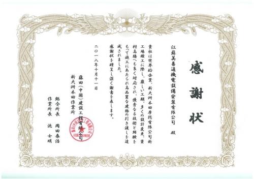 2018年公司荣获藤田公司新大洲本田工厂建设项目感谢状