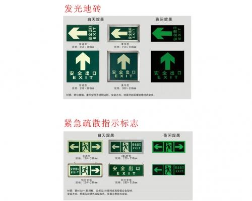 发光地砖+紧急疏散指示标志